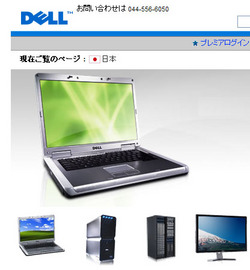 image DELL Japan