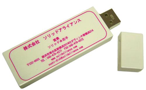名刺USBメモリー