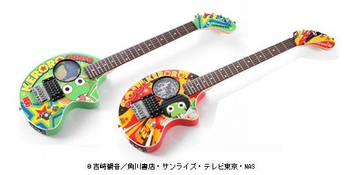 ケロロ軍曹ZO-3ギター